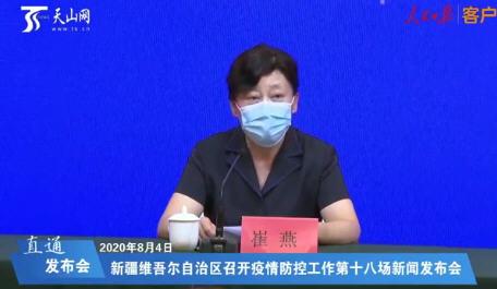 热点:南京失联女生被男友杀害埋尸 新疆疫情来源于同一传染源