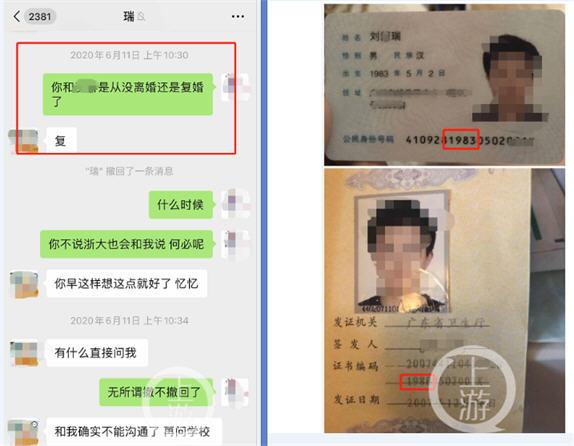 浙大医学博士被指婚内出 轨!女大学生被杀案嫌犯自称是官二代
