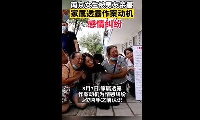 热点:男友杀害南京女生作案动机 外交部回应美限制社交媒体公司