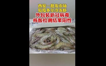 天津一外籍人员在菲律宾确诊 西安进口冻虾外包装检出新冠阳性