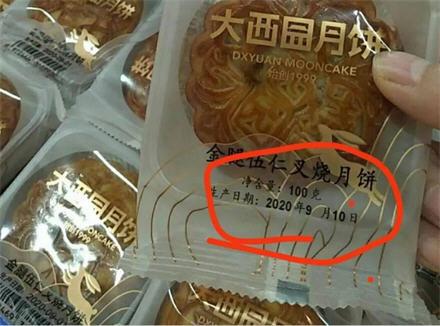 热点:广西早产月饼生产日期9月10日 中国留学生在美机场遭盘查