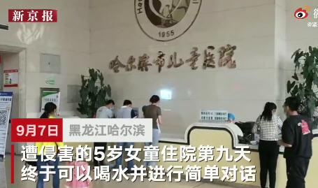 哈尔滨遭邻居侵害5岁女童已苏醒!内蒙古纸面服刑命犯系买凶案杀 手