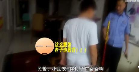热点:两男童被父亲扔井中身亡 爸爸被儿子用金箍棒打伤崩溃报警