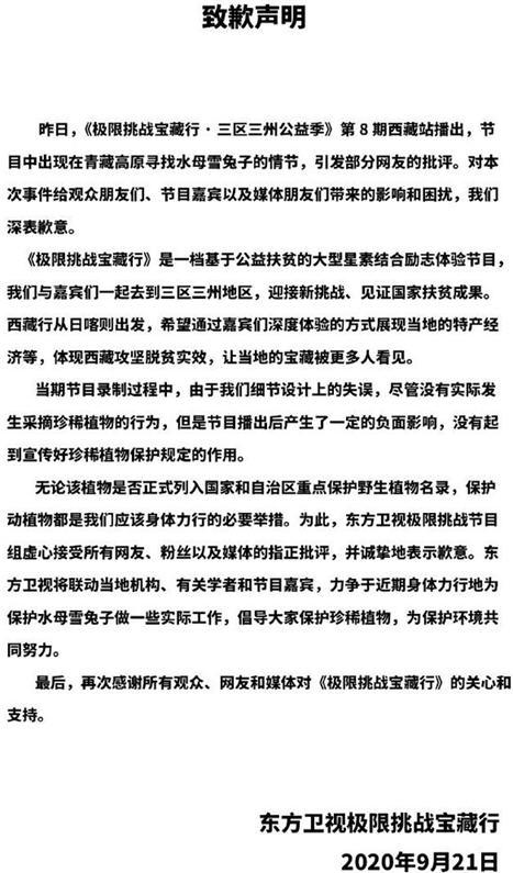 热点:极限挑战节目组致歉 南师大20岁学生宿舍死亡