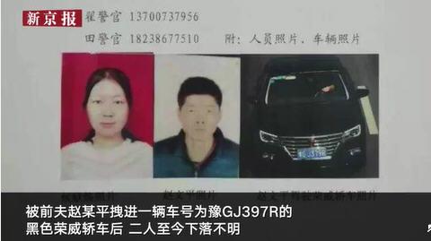 热点:女子高速口遭前夫拽上车失联 离婚不到一个月