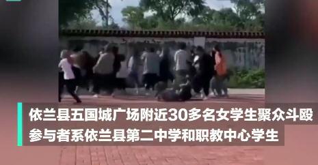 热点:新型毒品伪装成茶叶交易 黑龙江30多名女学生街头约架斗殴