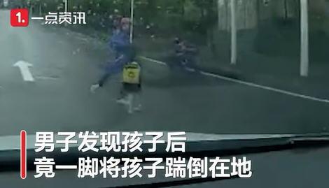 热点:最高检检务督察局原局长肖卓被查 孩子不慎跌落电动车被家长踹倒