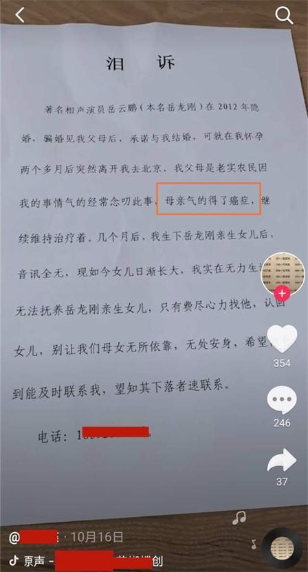 女子控诉被岳云鹏骗婚生下女儿!中国女留学生在京都遭老师长期殴打