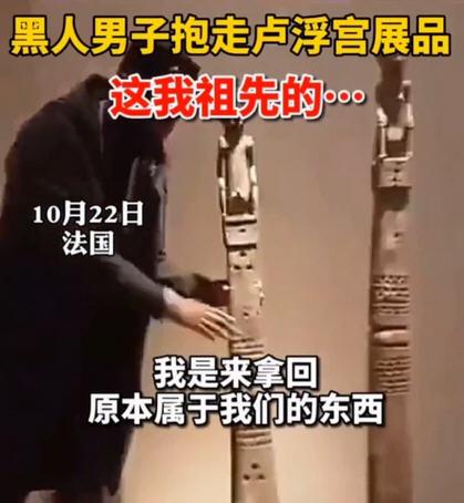 警方通报瑄玥模特公司群殴事件!黑人男子当众抱走卢浮宫展品