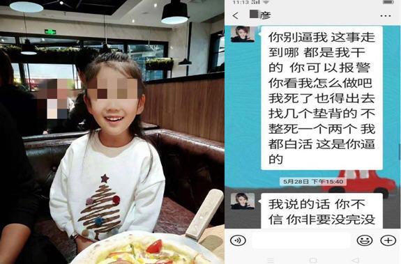抚顺6岁被虐女童体表重伤2级!134元网购手机配件牵出1.1亿元制假案
