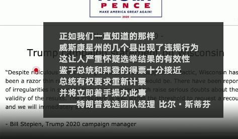 美国大选将决战内华达?30万邮寄选票凭空消失?特朗普将要求威斯康星州重新计票