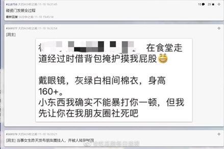 清华学姐遭遇咸猪手事件后续:学弟血泪控诉