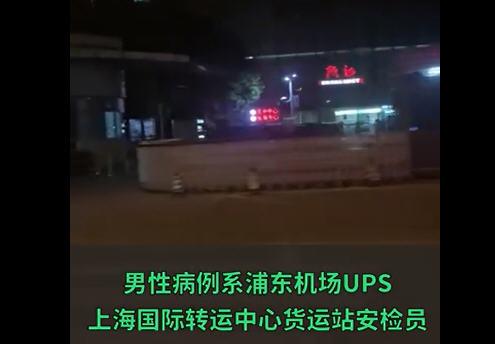 上海浦东医院4015人被隔离 天津确诊病例孙女幼儿园环境样本阳性