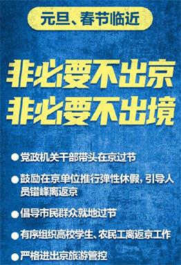 中办国办:减少两节期间人员流动 在京机关干部带头在京过节