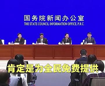 卫健委:新冠疫苗为全民免费提供!首都机场:满足两个条件方可离京