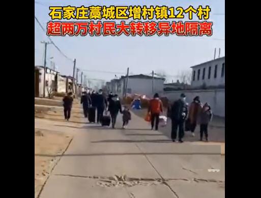 石家庄邢台廊坊全域封闭管理 石家庄超2万村民大转移异地隔离