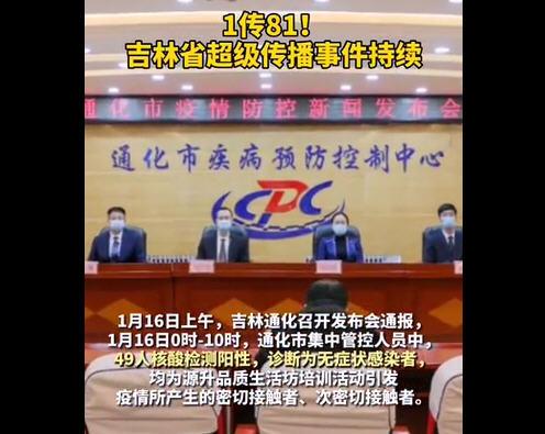 1传81:吉林省超级传播事件持续 老年保健品培训骗局