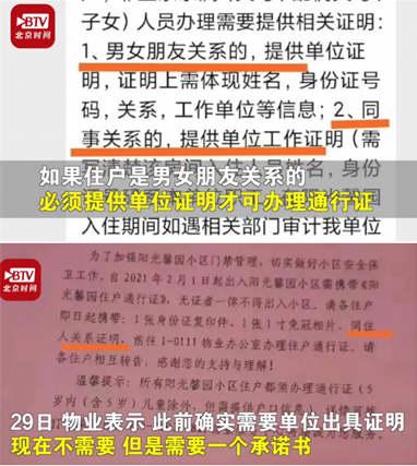 北京大兴已有3个家庭全员感染!西安小区办出入证要同居男女单位开证明