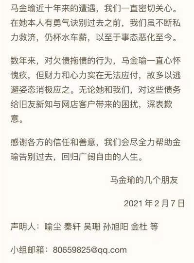 马金瑜债务:自述被家暴前女记者债务处理声明