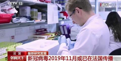 中国1亿多人就地过年!新冠病毒2019年11月或已在法国传播