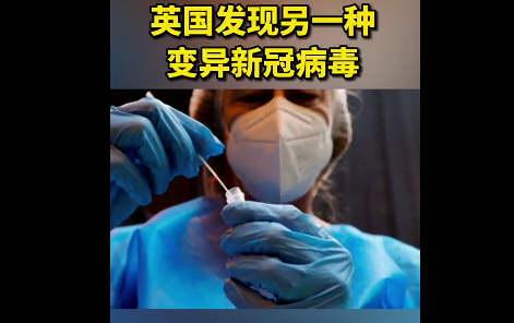 英国就新冠源头抹黑中国中方回应!英国发现另一种变异新冠病毒