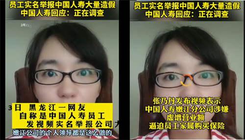 员工实名举报中国人寿大量造假 中国人寿回应