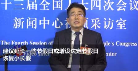 代表建议适当延长节假日拉动消费 建议设立国家汉服日