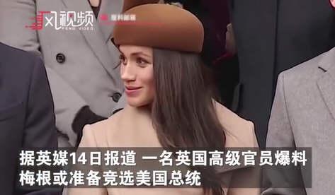 梅根考虑2024年竞选美国总统!日媒:菅义伟与拜登会谈要批中国
