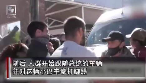 警方通报滴滴司机因口角撞死乘客!阿根廷总统车辆被围攻