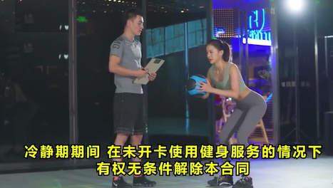 黑龙江15岁女生弑母藏尸冷库!北京办理健身卡拟设7天冷静期