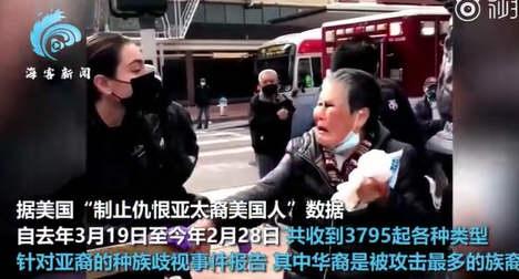 西安新增1例本土确诊病例!美国华裔奶奶反击袭击者