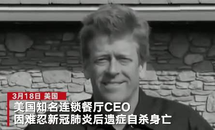 难忍新冠后遗症美国一CEO自杀!多半快递小哥月收入不超过5000元