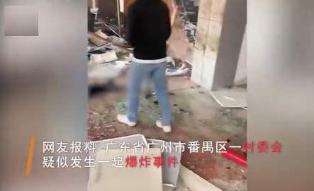 中方制裁欧盟10名人员和4个实体!广州一村委会发生爆 炸 致5死5伤