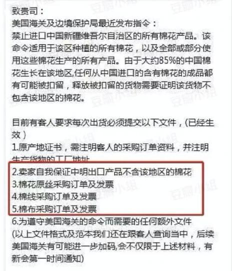 江西新增确诊 同乘火车的人去哪了? 亚马逊下架所有中国棉制品?