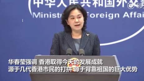 热点:华春莹称香港发展不靠外国恩赐施舍 中方要求日方停止搬弄是非