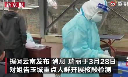 云南新增4例本土确诊病例!北京:加强人员进京管控