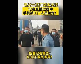记者直播工厂火灾手机被抢 卡车司机被扣车后服毒自杀