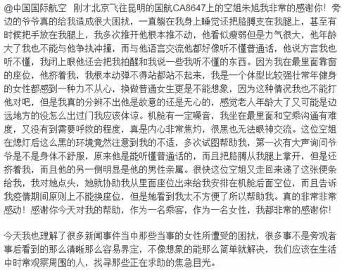女乘客发文感谢国航空姐的小纸条 新华网评CA8647上的空姐