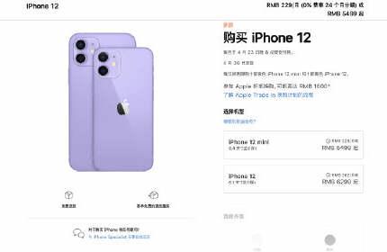 苹果发布会:紫色iPhone12多少钱?AirTag怎么用?