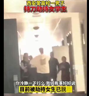 中南大学一硕士生坠楼身亡!西安某高校发生持刀劫持事件
