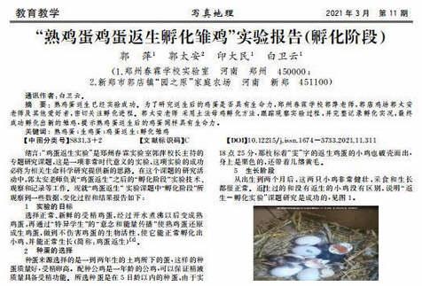 刊登熟鸡蛋返生论文的杂志被查 吉林派工作组进驻调查写真地理杂志