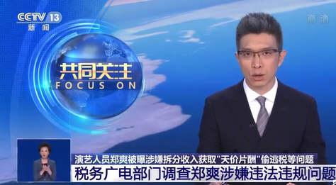 张若昀正式起诉父亲张健 郑爽涉嫌签订阴阳合同被调查