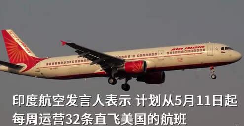 印度航空计划增加直飞美国航班!16岁少女凌晨跳江身亡疑被灌酒