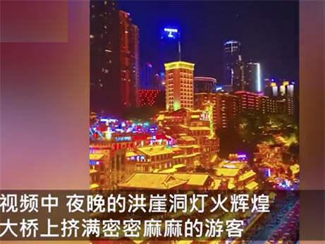 热点:重庆洪崖洞为游客封路封桥 湖北一景区人太多游客大喊退票