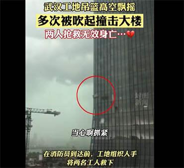 教育局通报成都四十九中学生坠亡!工地吊篮被吹动撞击大楼2人死亡