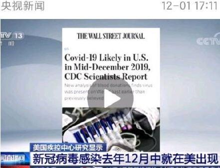 美又拿新冠病毒溯源黑中国