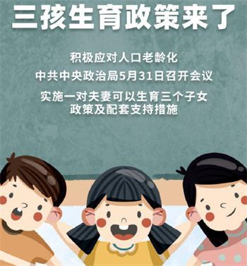 中央:三孩生育政策来了