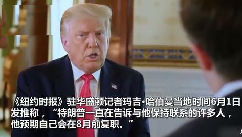 特朗普自称将在8月前复职