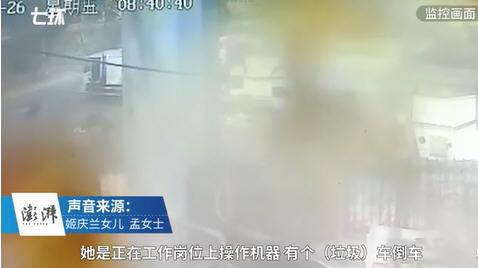69岁垃圾站女工从监控中消失