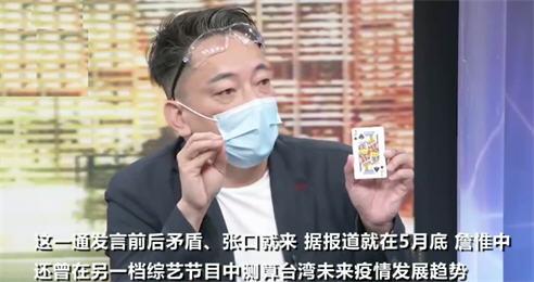 台节目用纸牌预测台湾运势